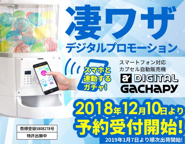 凄ワザデジタルマーケティング「スマートフォン連動ガチャマシン デジタルガチャピー」