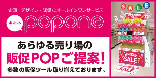 企画・デザイン・販促のオールインワンパッケージ「popone(ポポネ)」